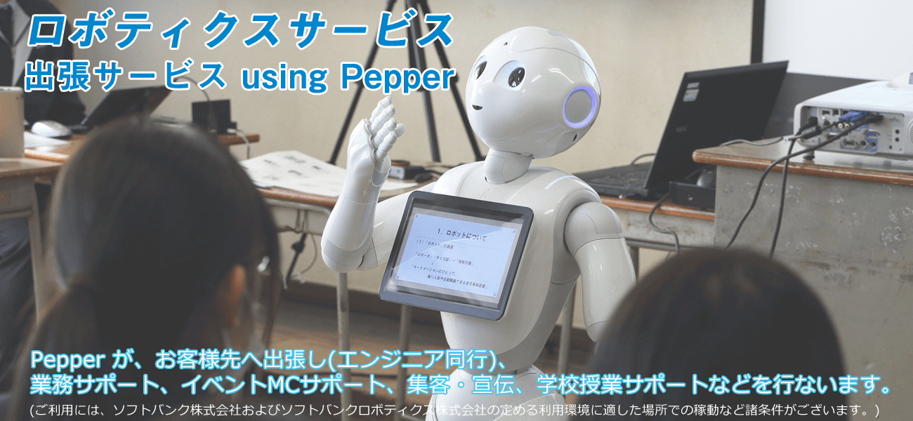 有限会社DenCubicは、Pepper(ペッパー)向けのロボティクスサービスを提供しています。